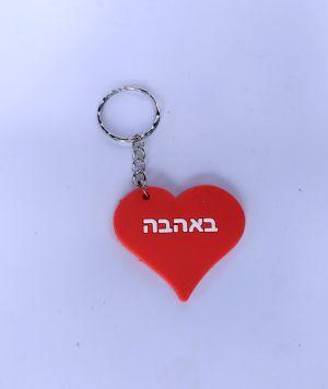 מחזיק מפתחות לב-במבי הפתעות