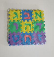 פאזל ספוג אותיות בעברית-במבי הפתעות